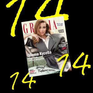 HAPPY 14th BIRTHDAY GRAZIA BULGARIA!